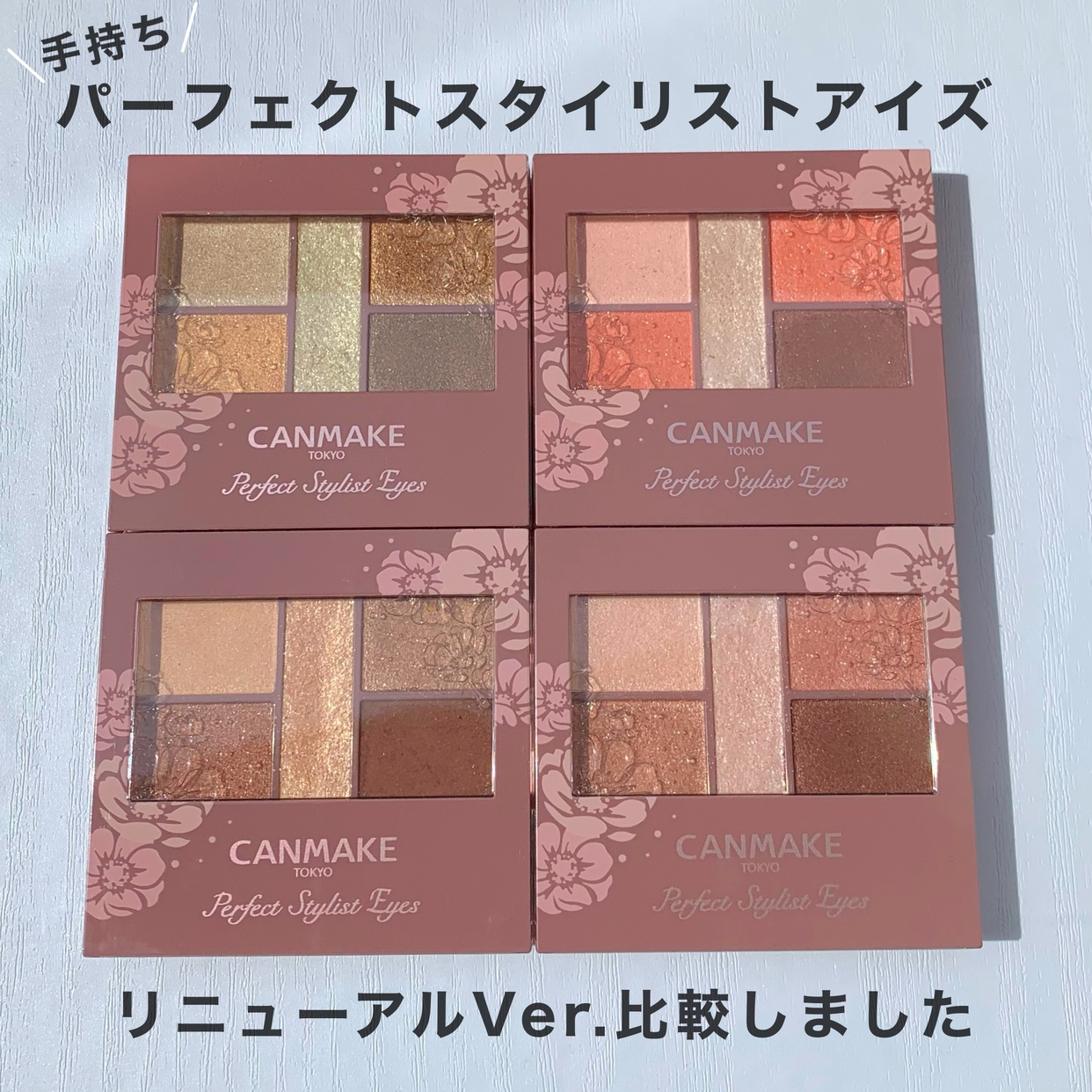 CANMAKE(キャンメイク)パーフェクトスタイリストアイズを使ったKeiさんのクチコミ画像