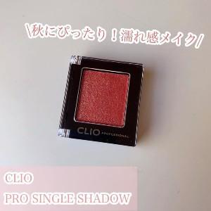 CLIO(クリオ)プロ シングル シャドウを使った Rioさんのクチコミ画像