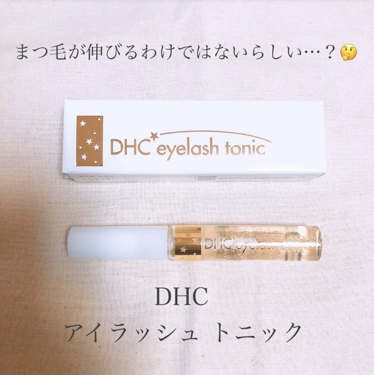 DHC(ディーエイチシー) アイラッシュトニックを使ったさかいさんのクチコミ画像1
