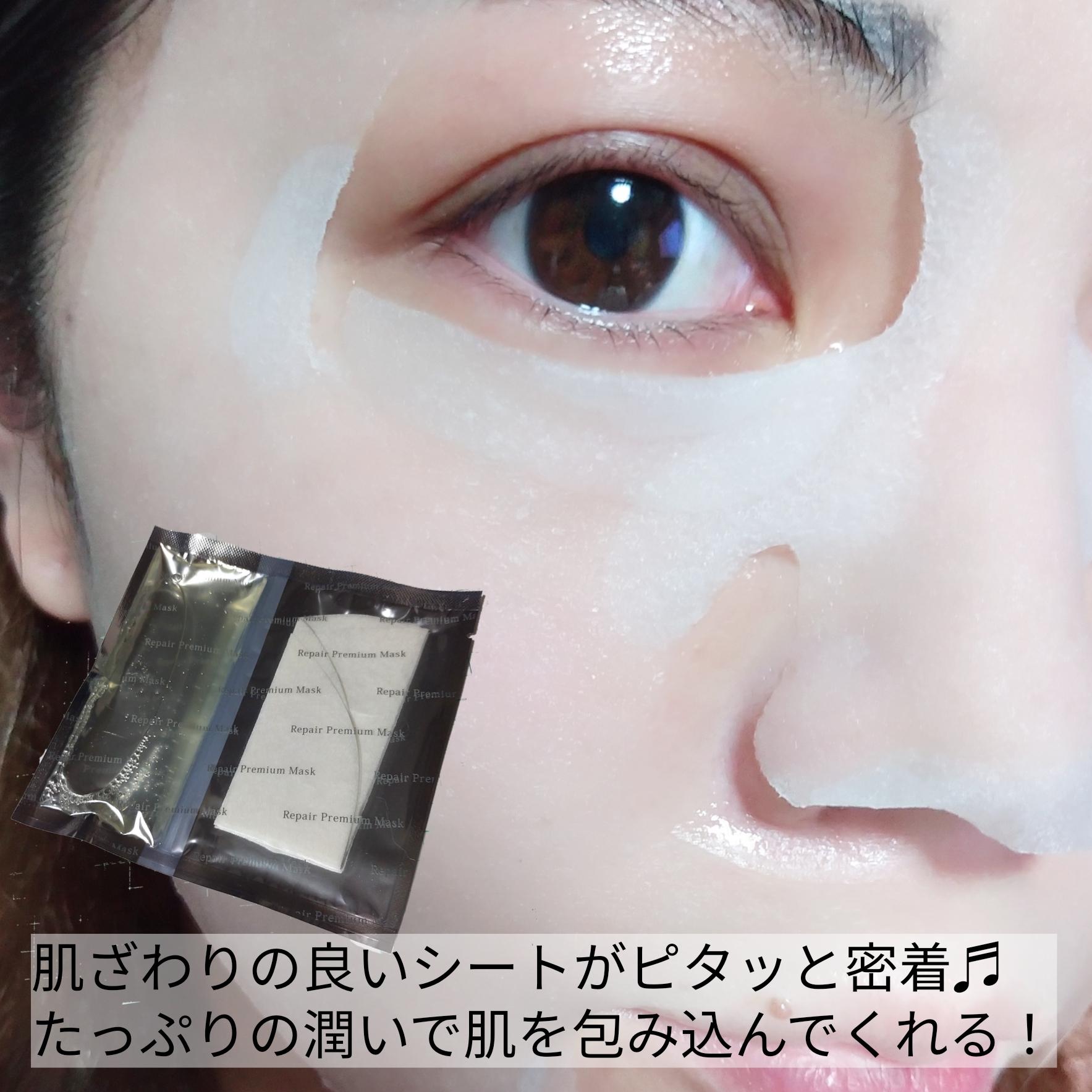 RISOU(リソウ)リペアプレミアムマスクを使ったまるもふさんのクチコミ画像8
