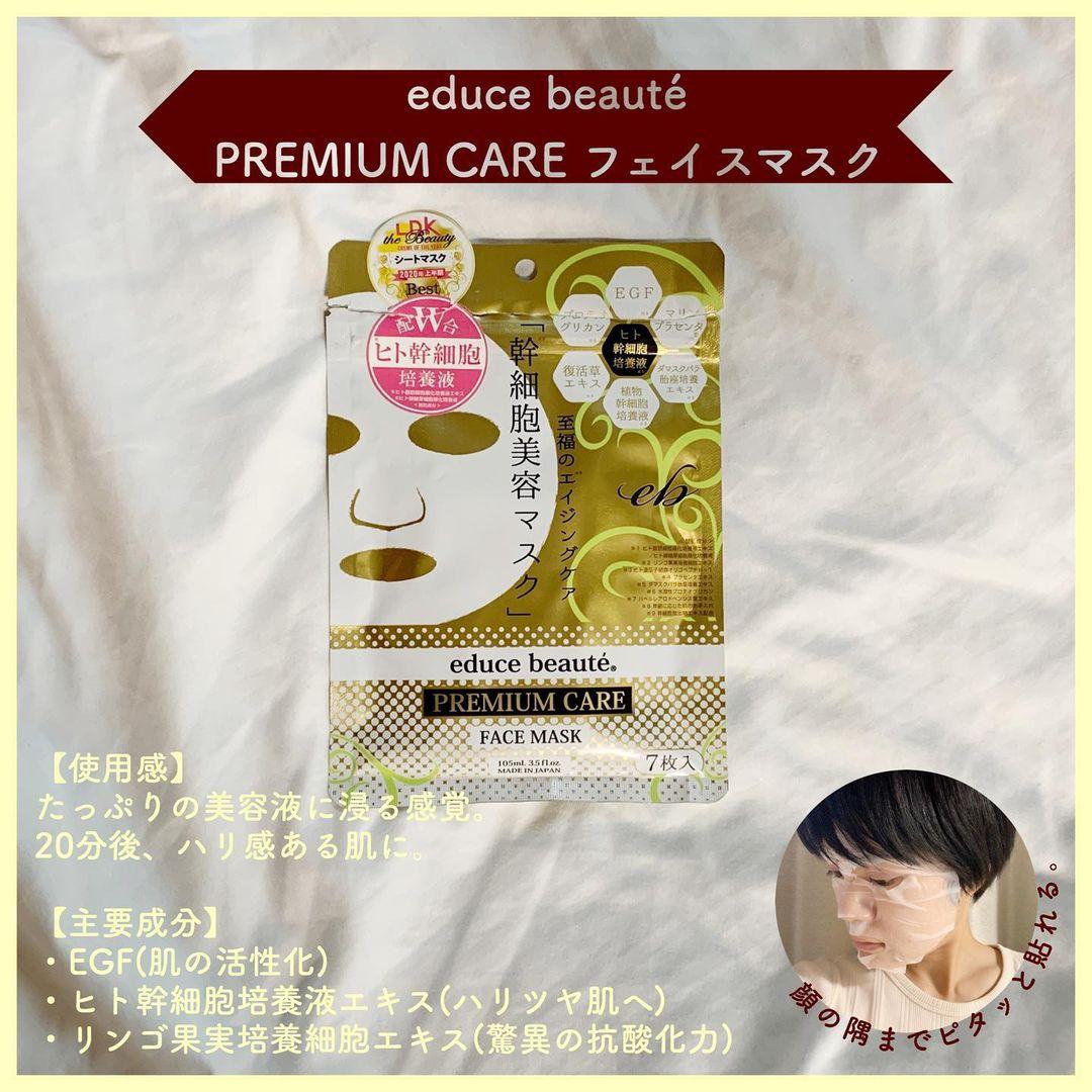 educe beaute(エデュースボーテ) プレミアムケア フェイスマスクを使った島崎レイコさんのクチコミ画像3