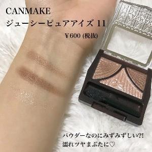 CANMAKE(キャンメイク)ジューシーピュアアイズを使った chunさんのクチコミ画像