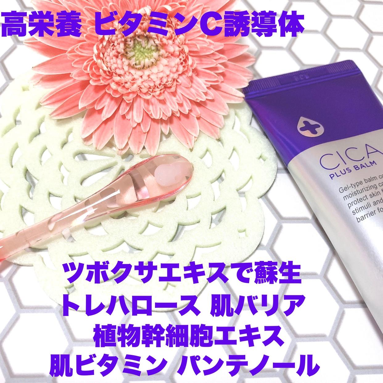 DEWYCEL(デュイセル) シカプラス バームクリームを使ったkana_cafe_timeさんのクチコミ画像2
