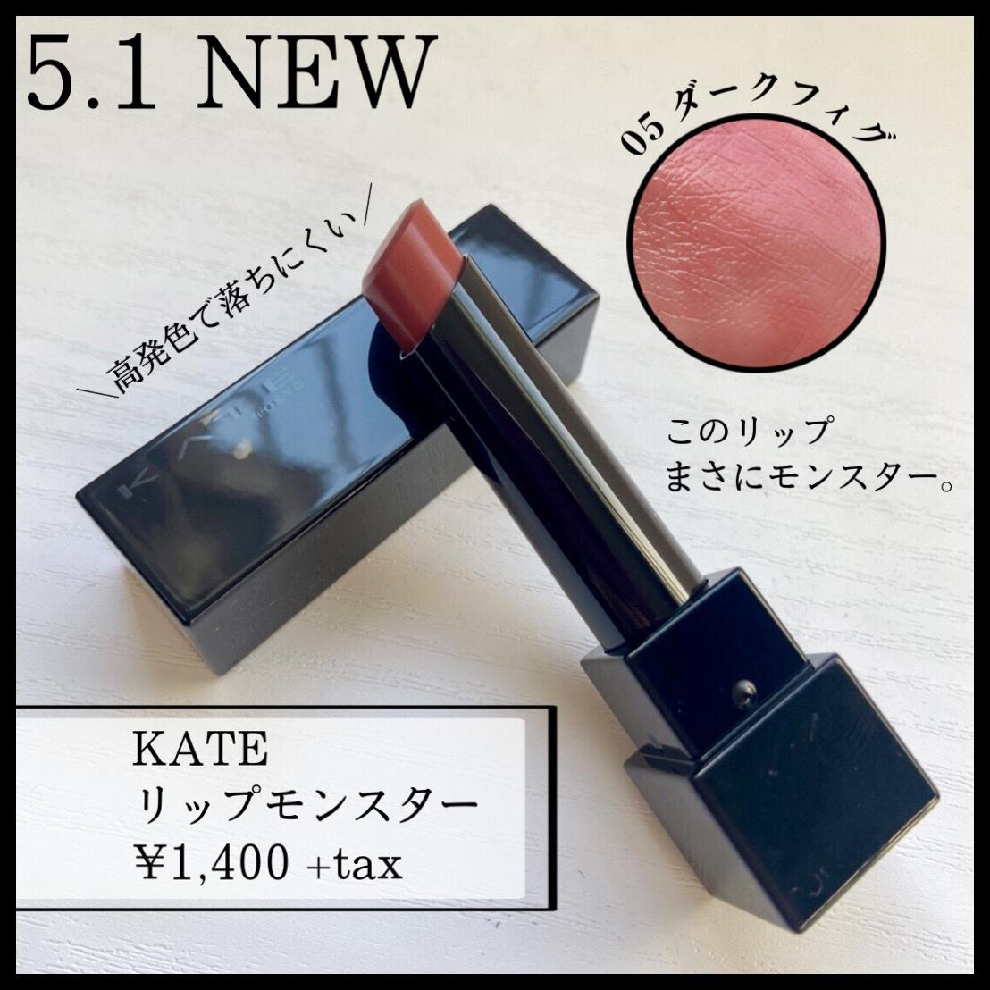 KATE(ケイト) リップモンスターを使ったsachikoさんのクチコミ画像