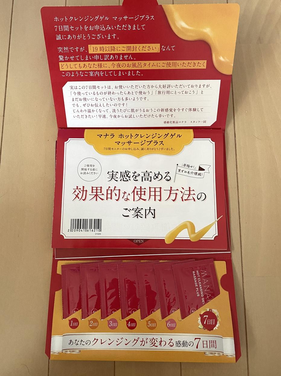 MANARA(マナラ) ホットクレンジングゲル マッサージプラスを使ったのんびりのび子さんのクチコミ画像2