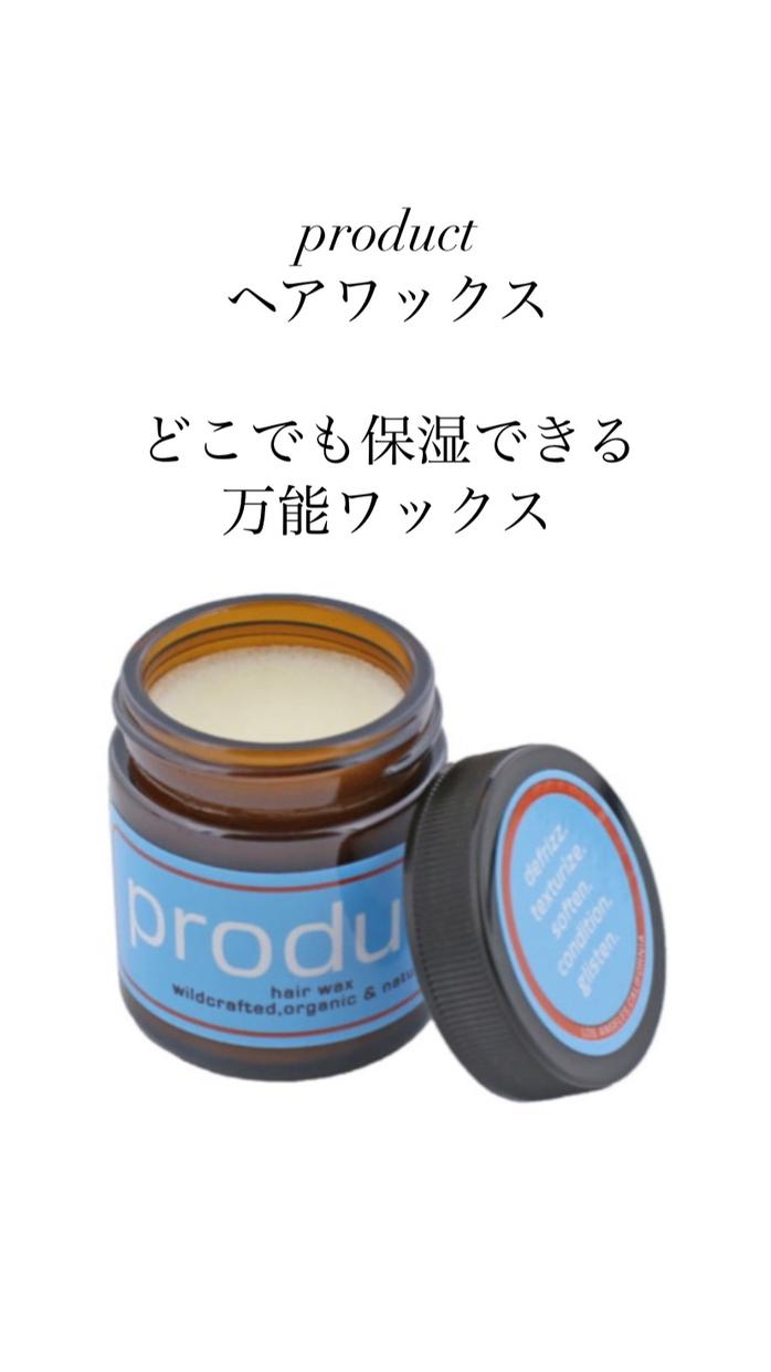 product(ザ・プロダクト)ヘアワックスを使ったkomameさんのクチコミ画像