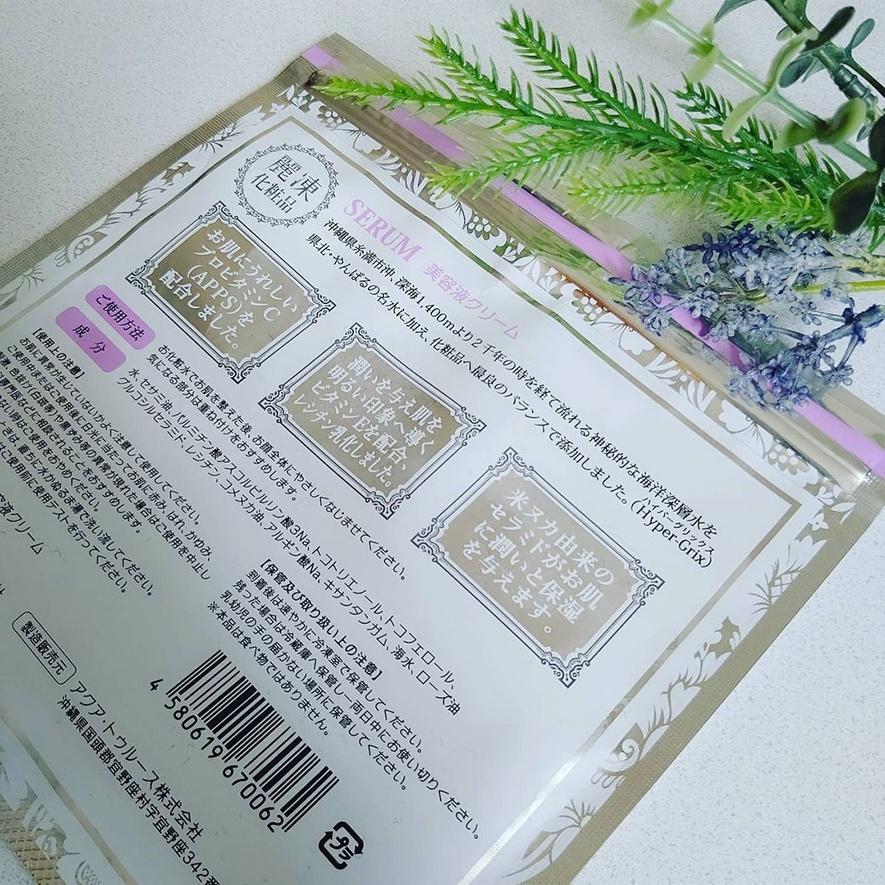 麗凍化粧品(Reitou Cosme) 美容液クリームを使ったまおぽこさんのクチコミ画像2