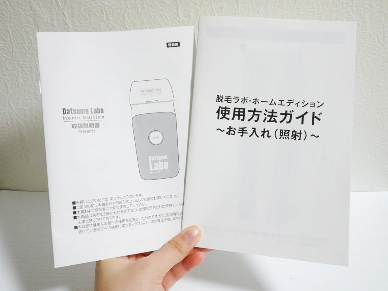 脱毛ラボ(Datsumo Labo)ホームエディションを使ったkuraさんのクチコミ画像7