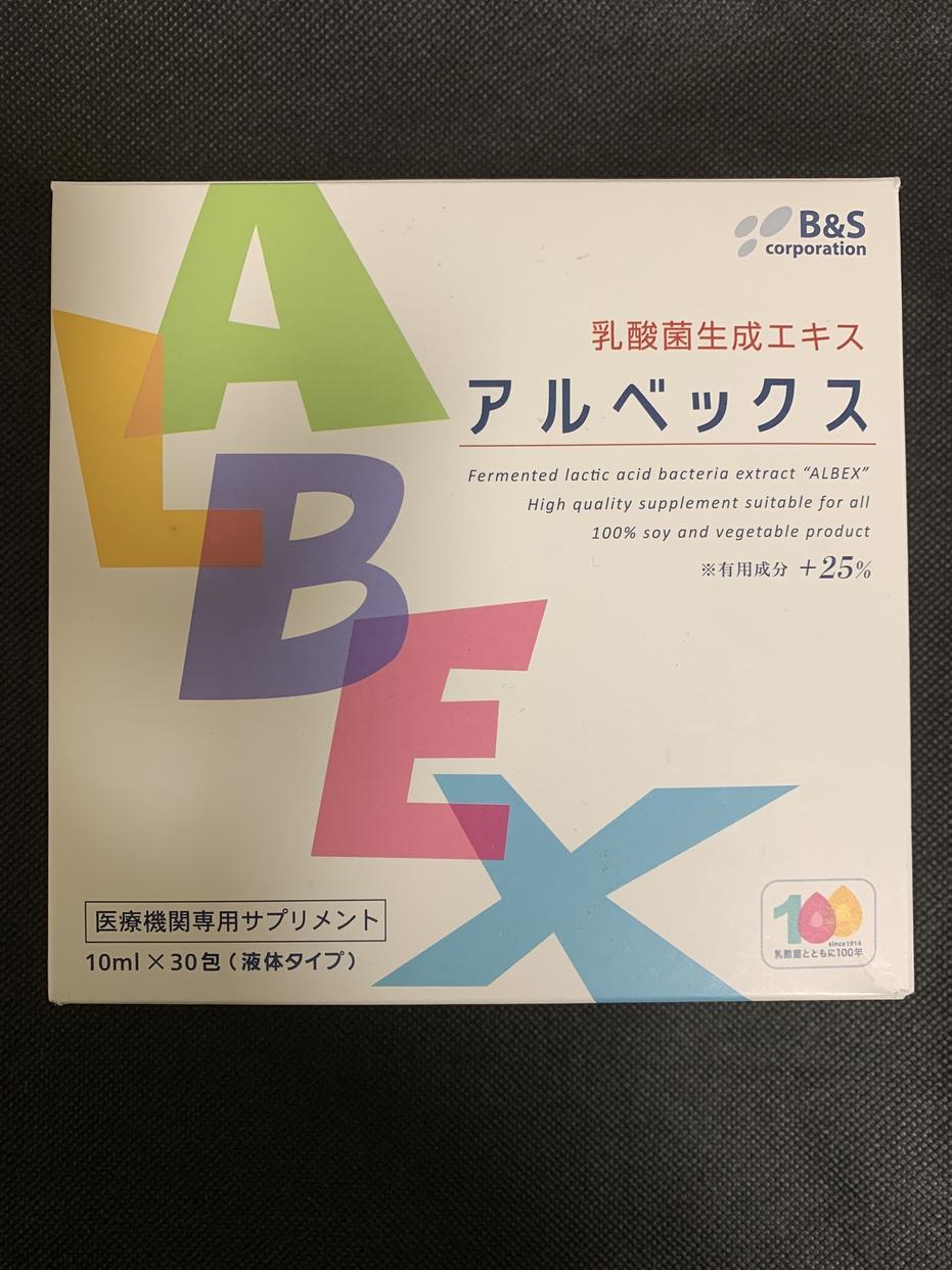 albex(アルベックス)乳酸菌生成エキス アルベックスを使ったさっちさんのクチコミ画像