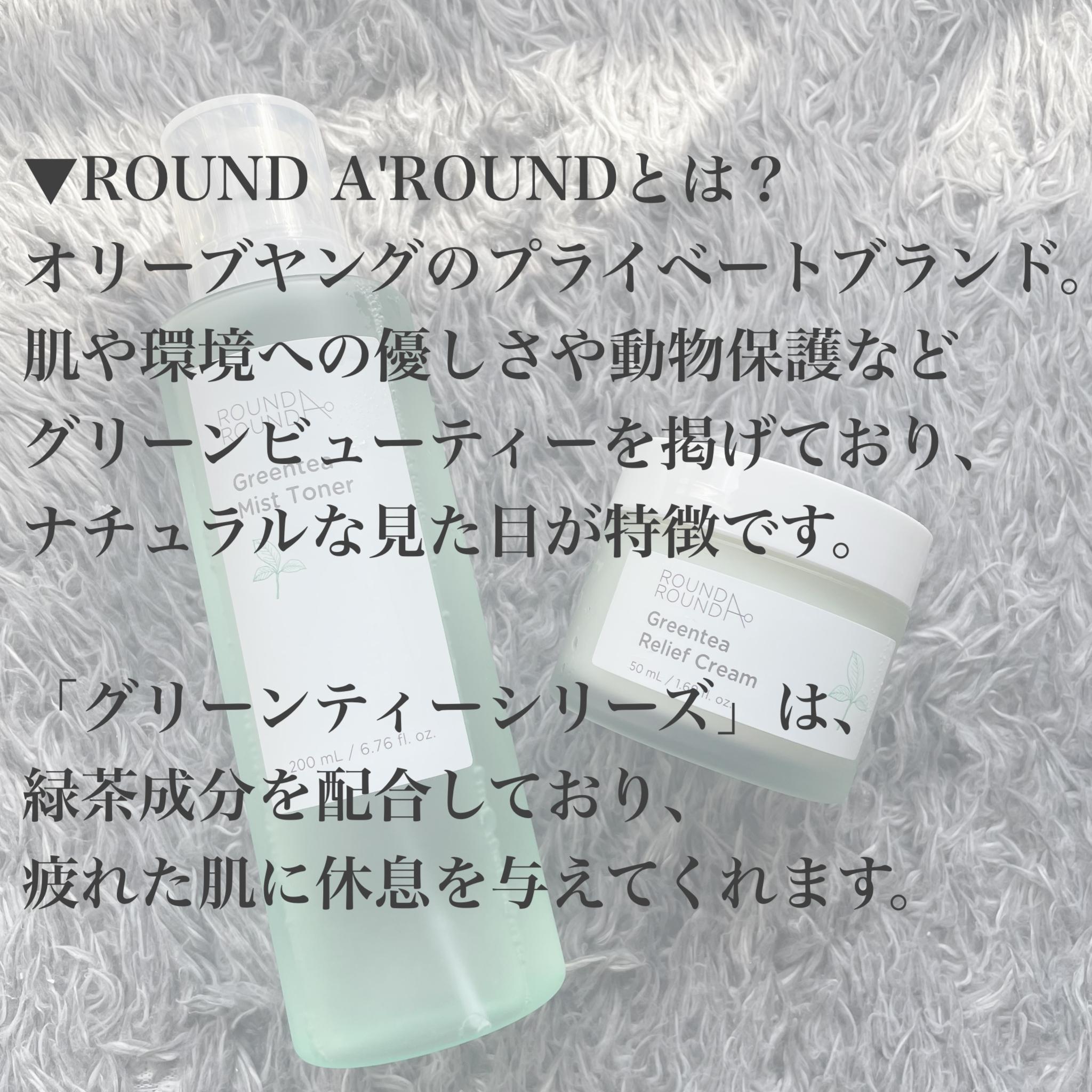 ROUNDAROUND(ラウンドアラウンド) グリーンティ リリーフクリームの良い点・メリットに関するけいさんの口コミ画像2