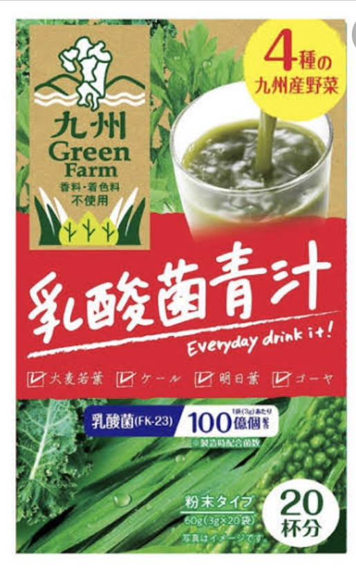 新日配薬品乳酸菌青汁を使ったsasuke.roraさんのクチコミ画像