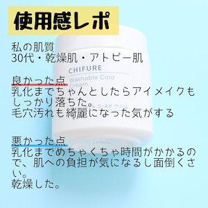CHIFURE ウォッシャブル コールド クリームを使ったchipiさんのクチコミ画像3