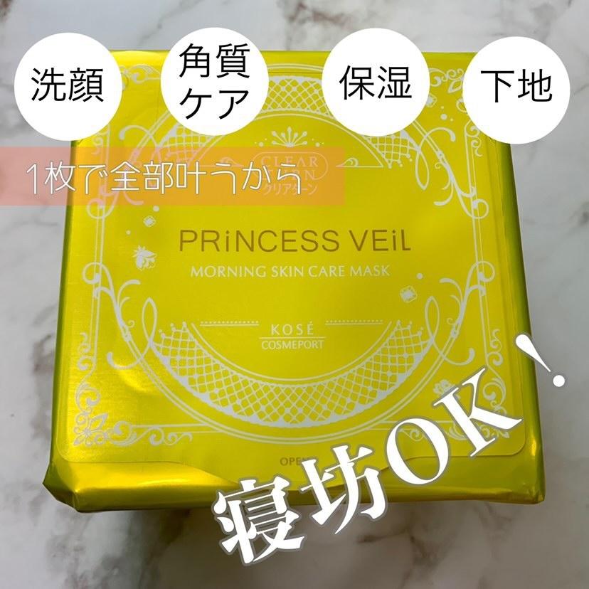 CLEAR TURN(クリアターン) プリンセスヴェール モーニング スキンケア マスクを使ったマト子さんのクチコミ画像1