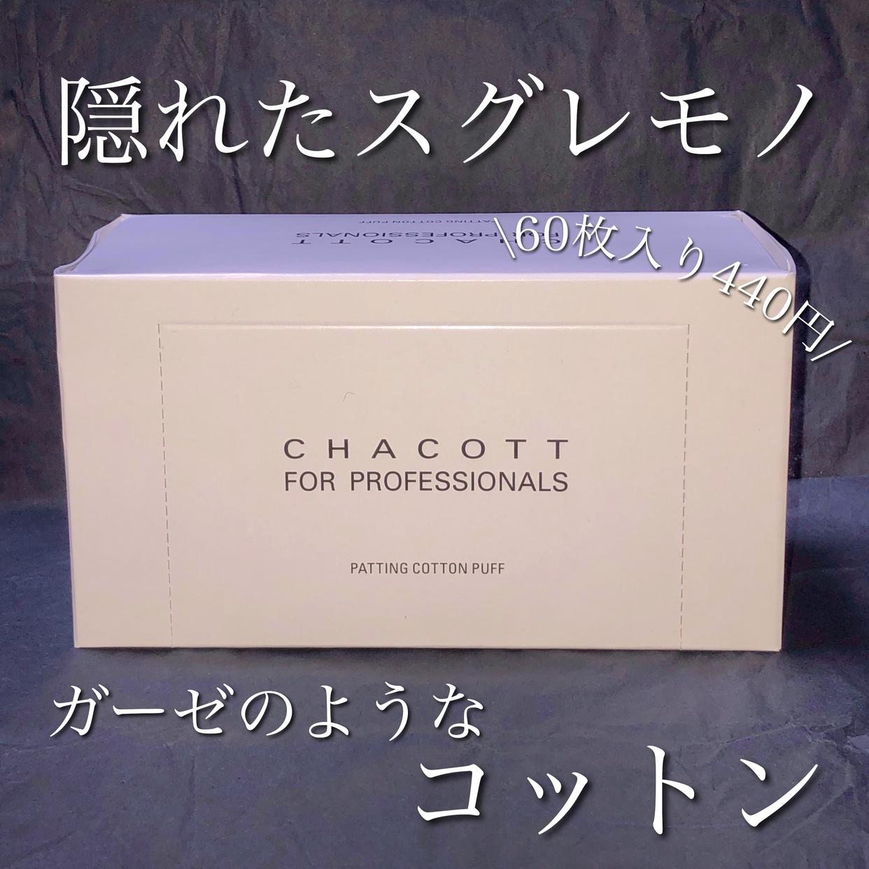 CHACOTT FOR PROFESSIONALS(チャコット フォー プロフェッショナルズ)パッティングコットンパフを使ったriiiiiさんのクチコミ画像1