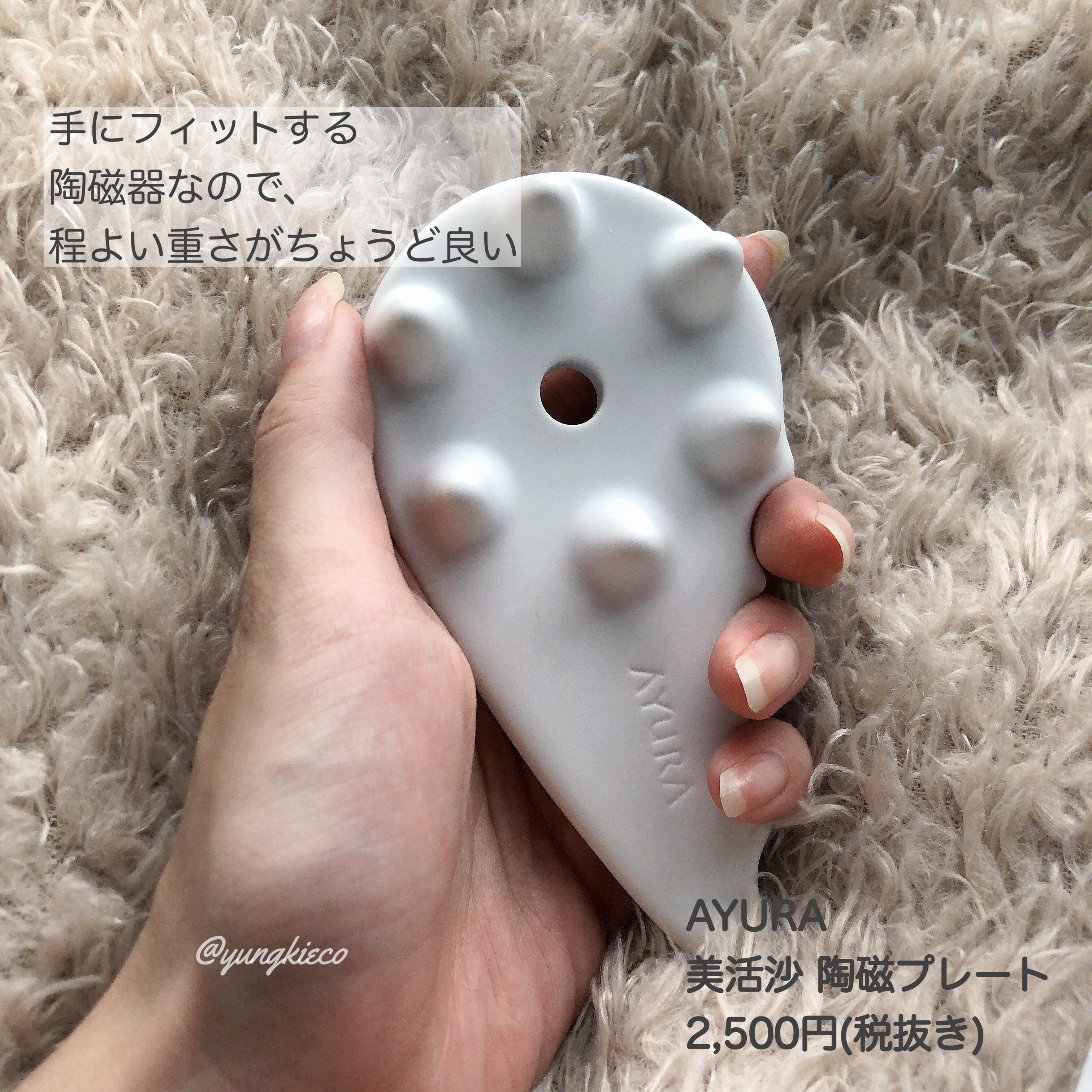 AYURA(アユーラ)ビカッサヘッドプレートを使ったyungさんのクチコミ画像2