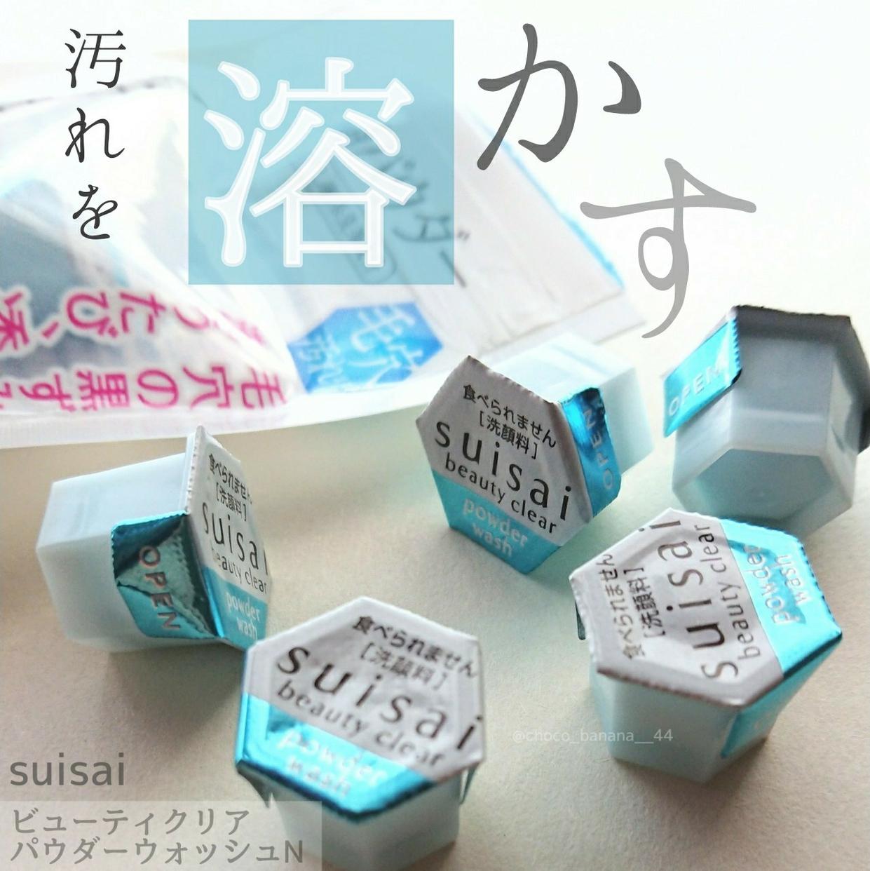 suisai(スイサイ) 洗顔パウダー ビューティクリアパウダーウォッシュを使ったししさんのクチコミ画像1