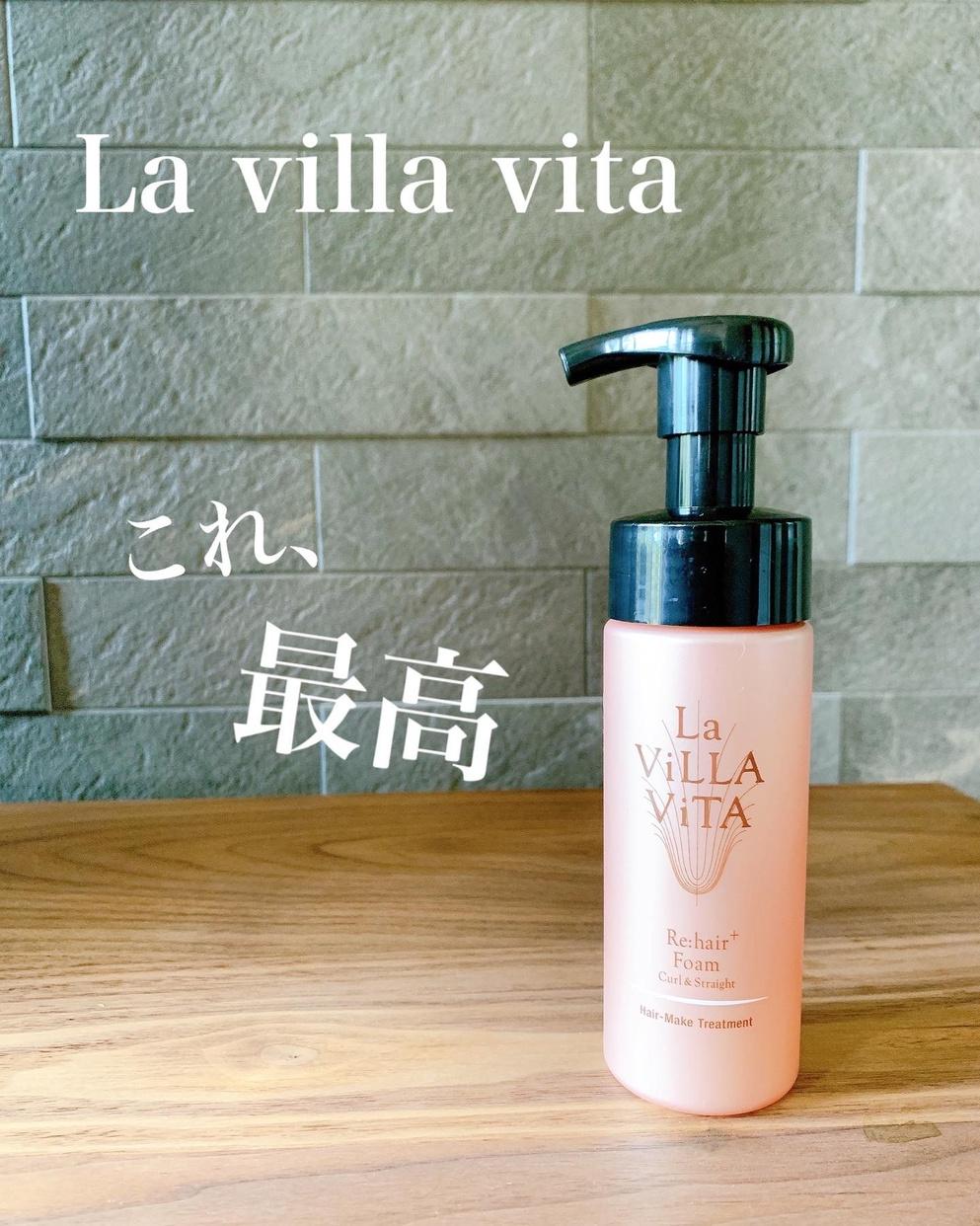 La ViLLA ViTA(ラ・ヴィラ・ヴィータ) リ・ヘアプラス フォーム カール&ストレートを使った日高あきさんのクチコミ画像
