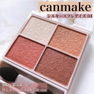 CANMAKE(キャンメイク) シルキースフレアイズを使ったmakoさんのクチコミ画像1