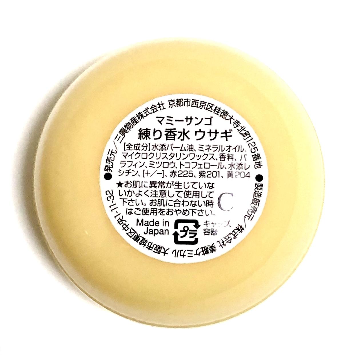 京都コスメ(きょうとこすめ)舞妓さん 練り香水 うさぎ饅頭を使った gaho《がほ》さんの口コミ画像5