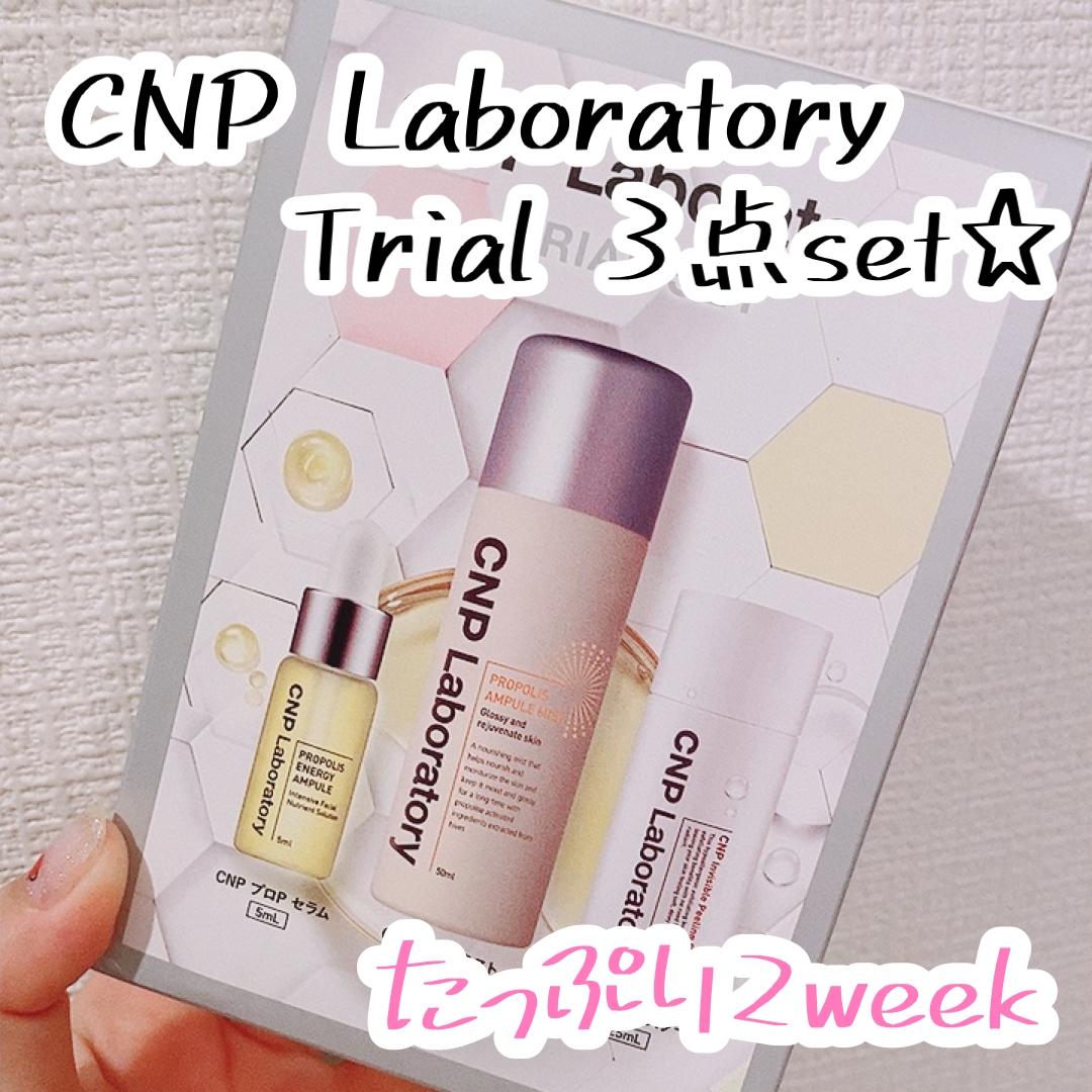 CNP Laboratory(チャアンドパク ラボラトリー) プロポリス エネルギー アンプルに関するふっきーさんの口コミ画像2