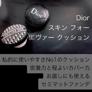 Dior(ディオール) スキン フォーエバー クッションを使ったmikuさんのクチコミ画像