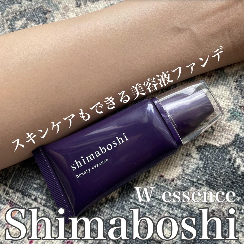 shimaboshi(シマボシ) Wエッセンス リミッテッドエディションの良い点・メリットに関するけいさんの口コミ画像1