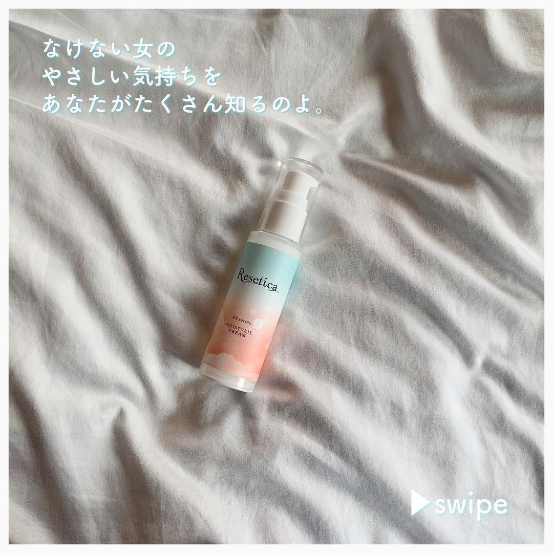 Resetica(リセチカ) RR モイストベールクリームを使った島崎レイコさんのクチコミ画像1