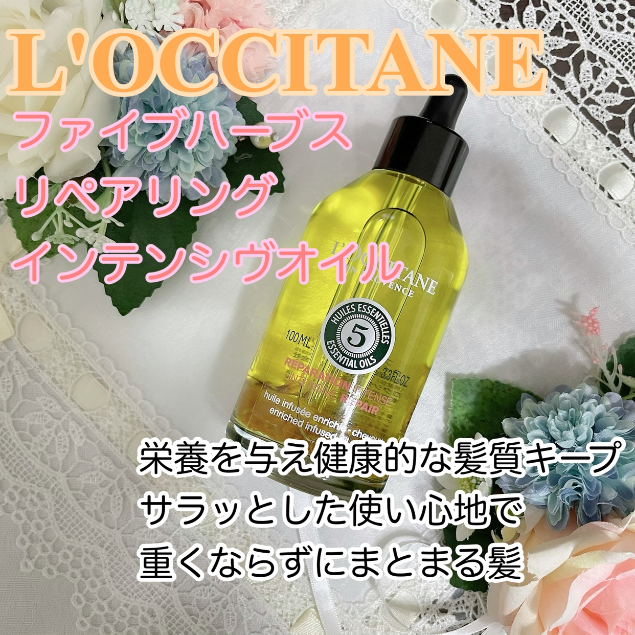 L'OCCITANE(ロクシタン)ファイブハーブス リペアリングインテンシヴオイルを使ったかおきちさんのクチコミ画像