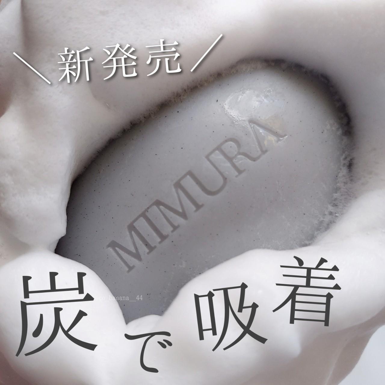 MIMURA(ミムラ) スキンケアソープの良い点・メリットに関するししさんの口コミ画像1