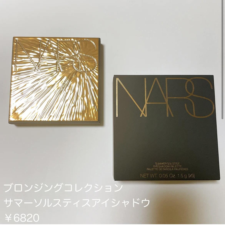 NARS(ナーズ) サマーソルスティス アイシャドーパレットを使ったここあさんのクチコミ画像2