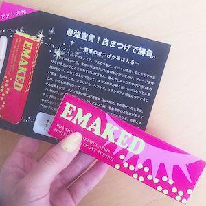 水橋保寿堂製薬(みずはしほじゅどうせいやく)EMAKED(エマーキット)を使った             Maybeさんのクチコミ画像