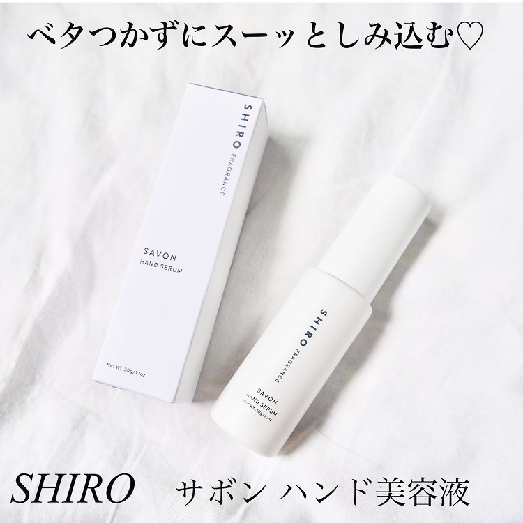 SHIRO(シロ)ハンド美容液を使ったcos.riocaさんのクチコミ画像