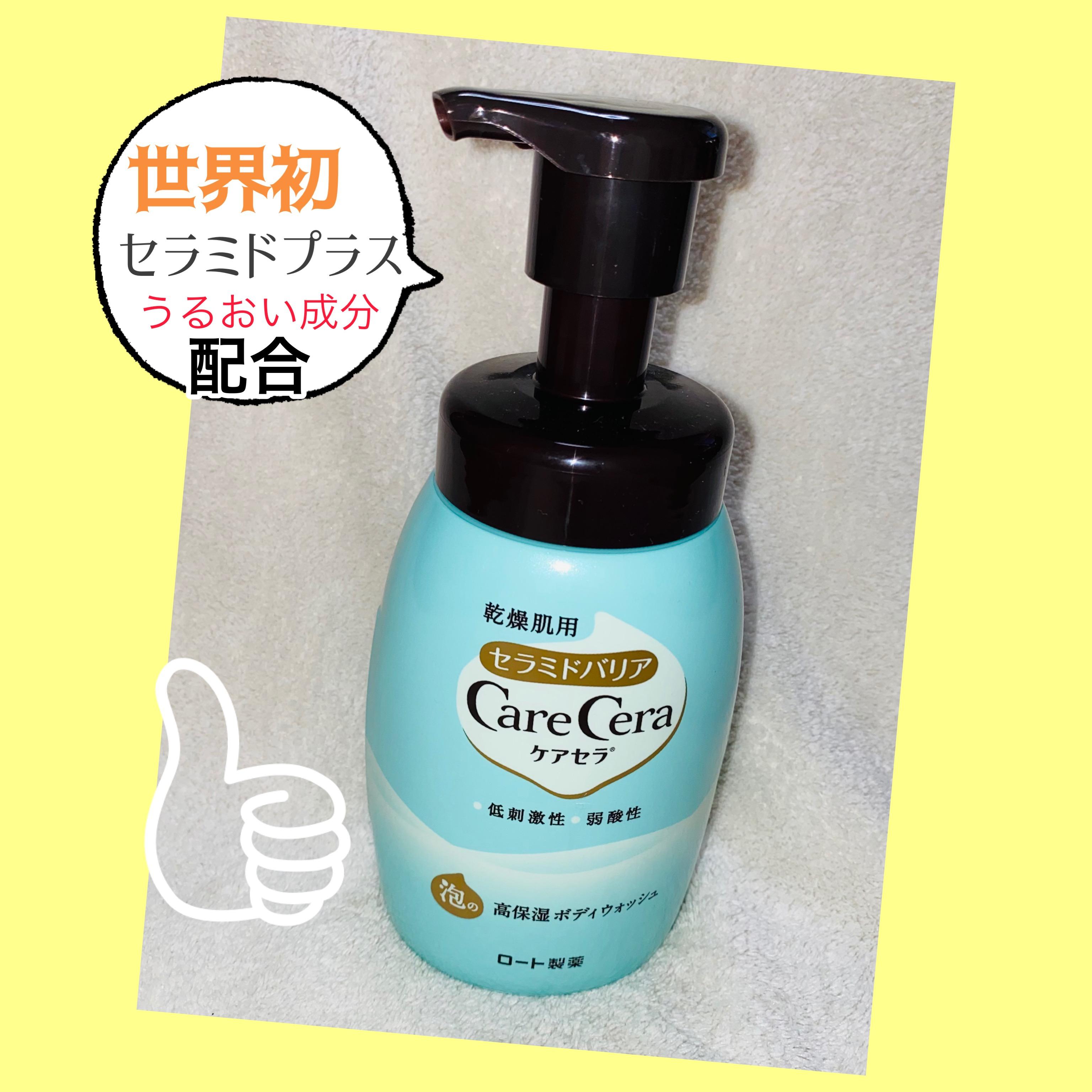 CareCera(ケアセラ) 泡の高保湿ボディウォッシュの良い点・メリットに関するマイピコブーさんの口コミ画像2