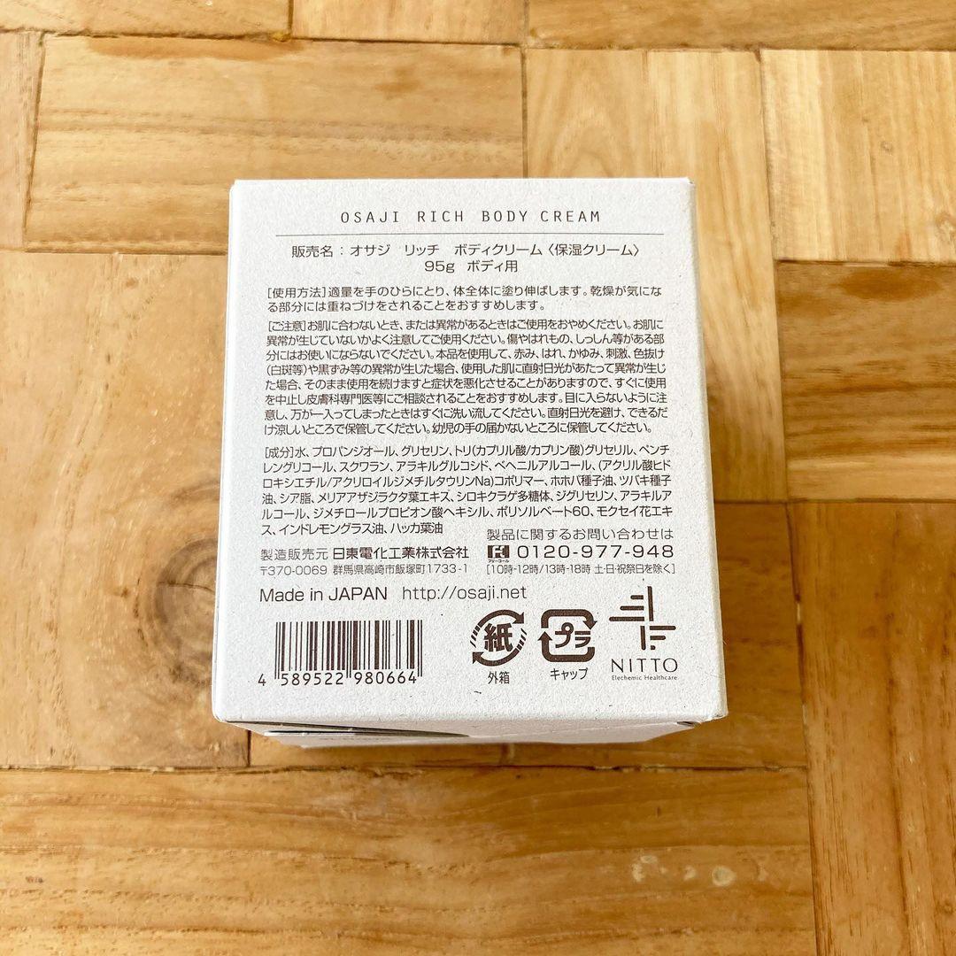OSAJI(オサジ) リッチボディクリームを使ったNachiさんのクチコミ画像3