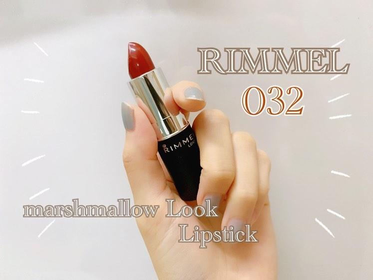 RIMMEL(リンメル)マシュマロルック リップスティックを使ったitkさんのクチコミ画像1