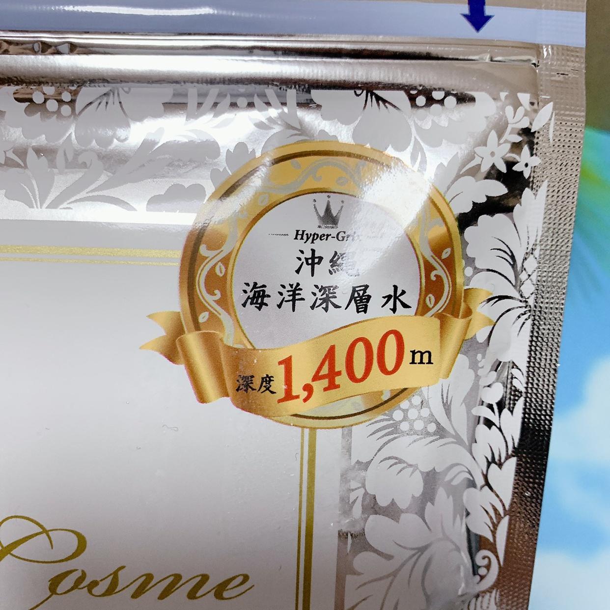 麗凍化粧品(Reitou Cosme) 美容液 化粧水を使ったkana_cafe_timeさんのクチコミ画像3
