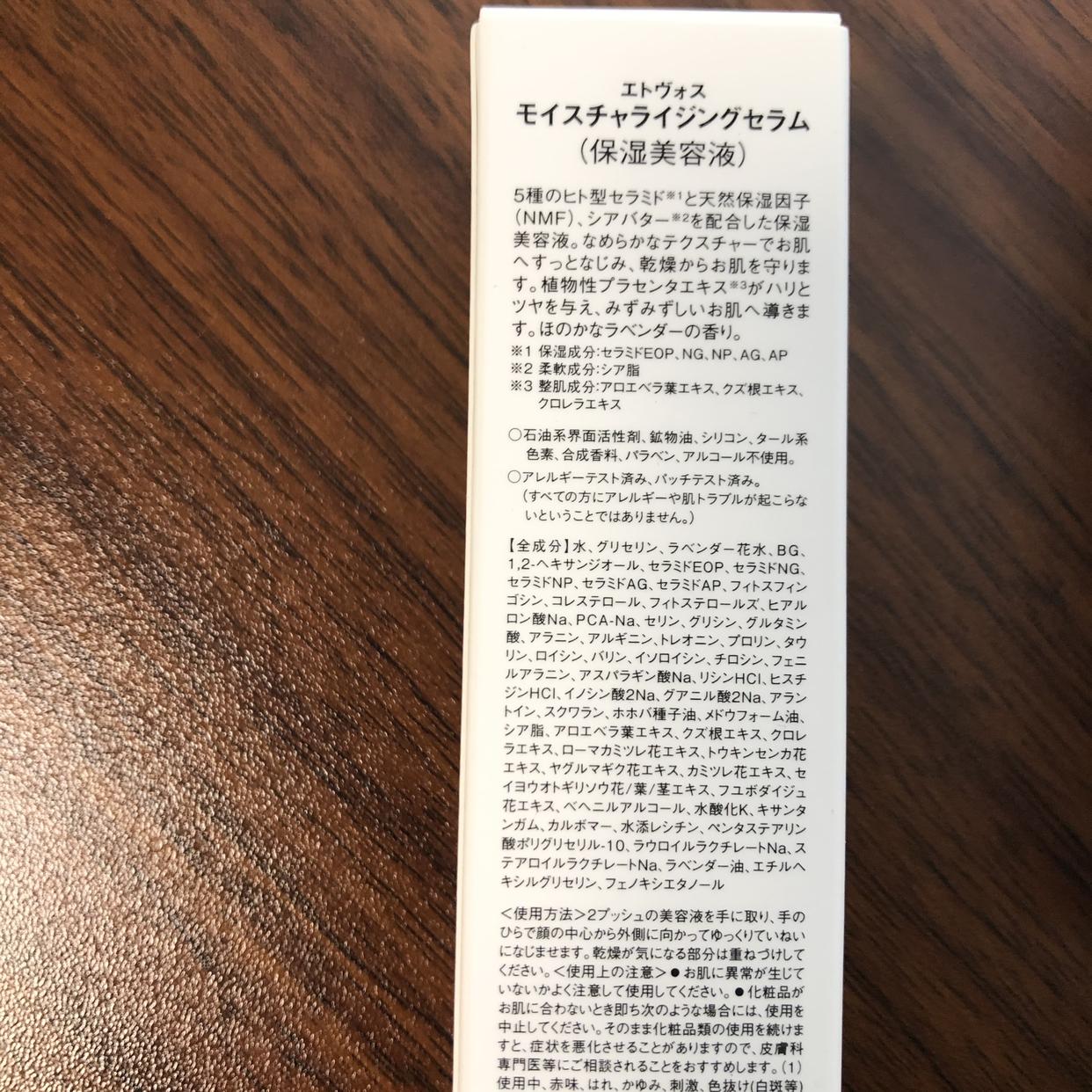 ETVOS(エトヴォス) モイスチャライジングセラムを使ったsuzukoさんのクチコミ画像2