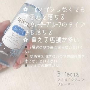 Bifesta(ビフェスタ) アイメイクアップリムーバーを使ったMaachan♡さんのクチコミ画像2