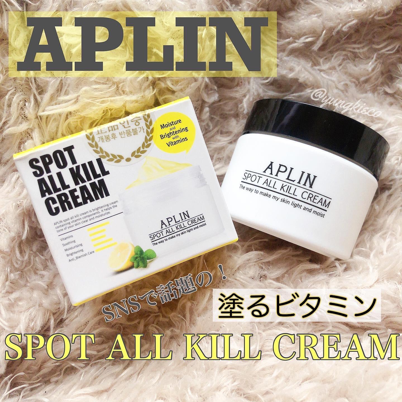 APLIN(アプリン) オールキルクリームの良い点・メリットに関するyungさんの口コミ画像3