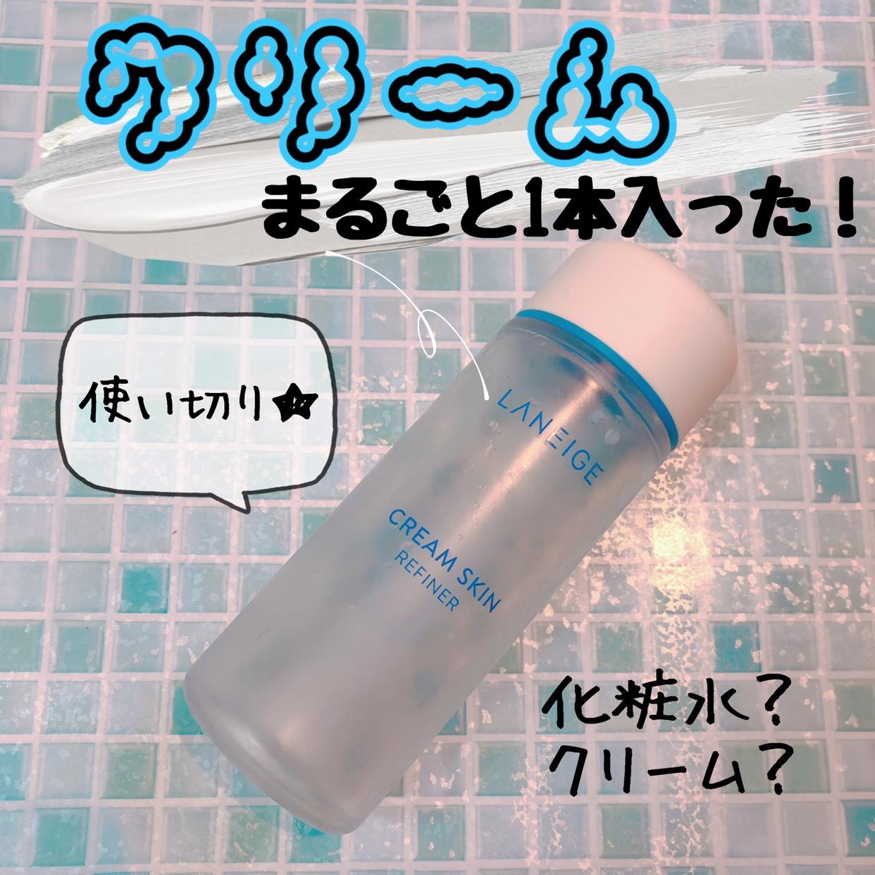 LANEIGE(ラネージュ) クリームスキンを使ったsachikoさんのクチコミ画像2