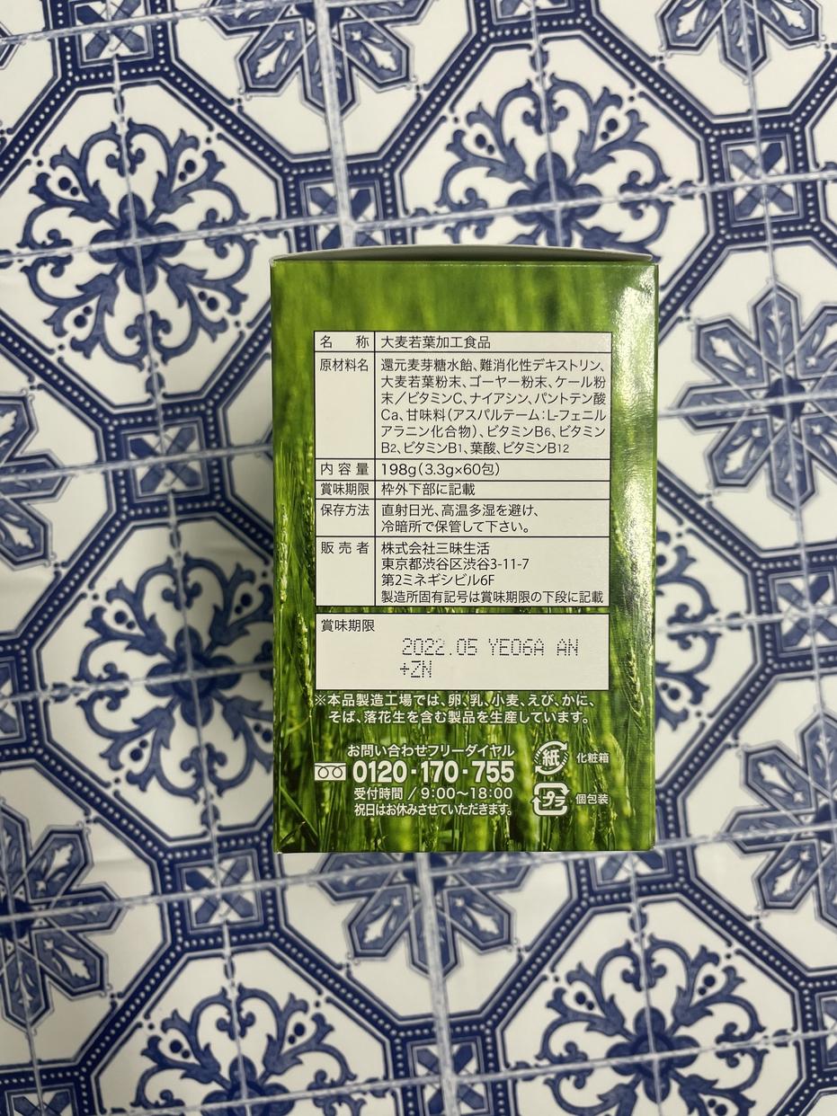 三昧生活(ザンマイセイカツ)青汁三昧を使ったサキさんのクチコミ画像2