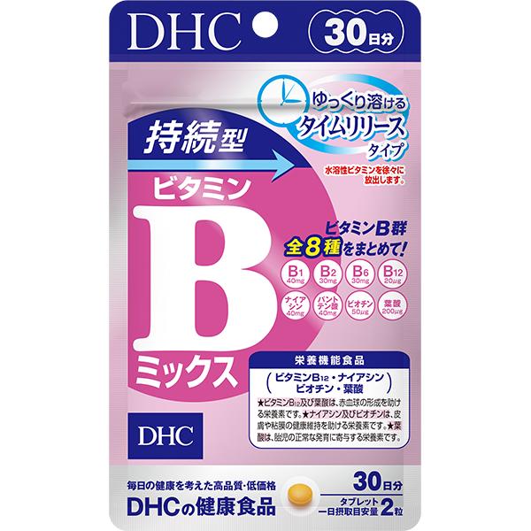 DHC(ディーエイチシー) 持続型ビタミンBミックスの良い点・メリットに関するモンタさんの口コミ画像1