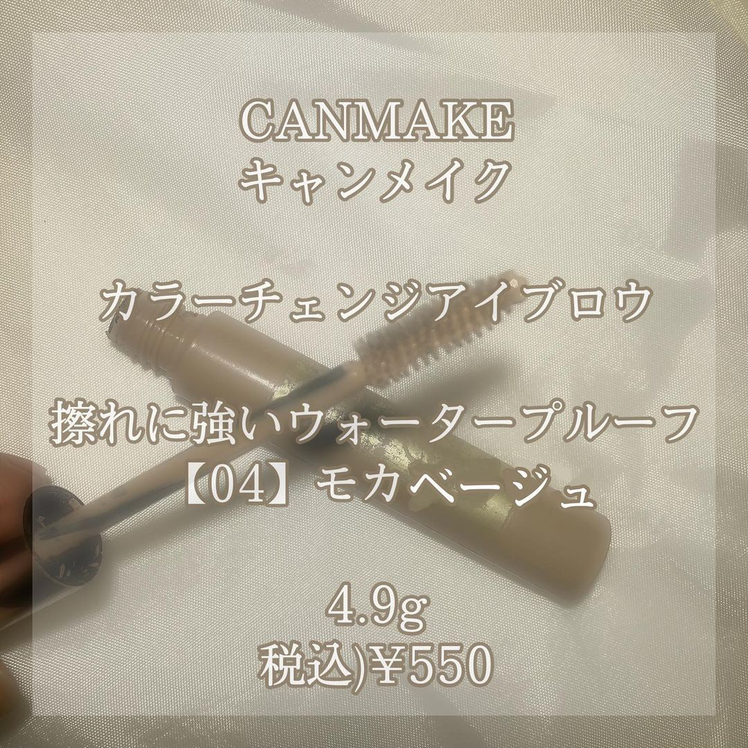 CANMAKE(キャンメイク)カラーチェンジアイブロウを使ったことりさんのクチコミ画像2