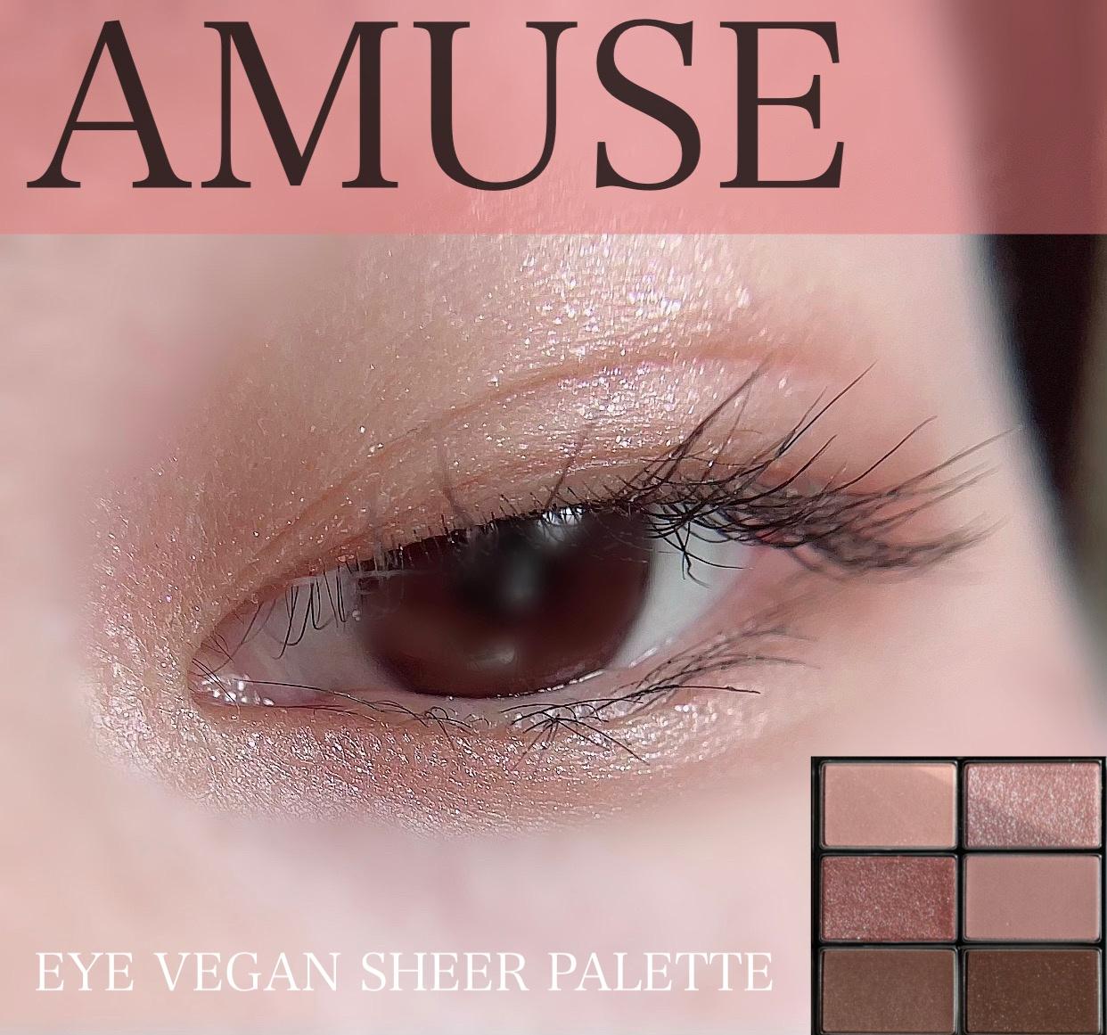 AMUSE(アミューズ) アイ ビーガン シアーパレットを使ったあひるさんのクチコミ画像