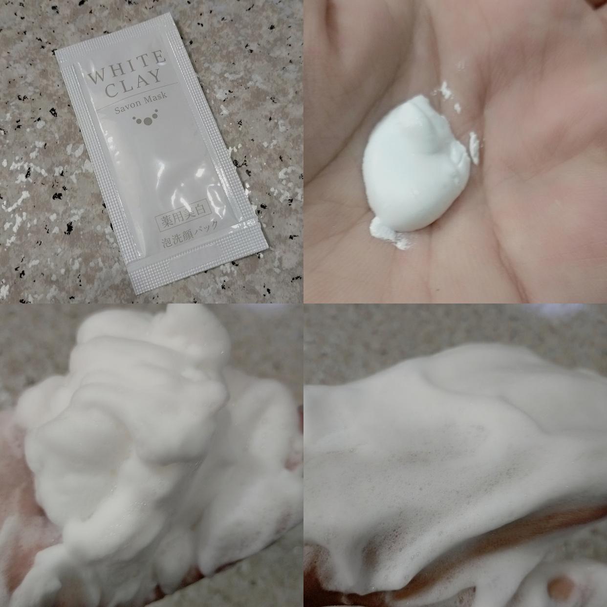 ル・ソイル ホワイトクレイ サボンマスクの良い点・メリットに関するみこさんの口コミ画像1