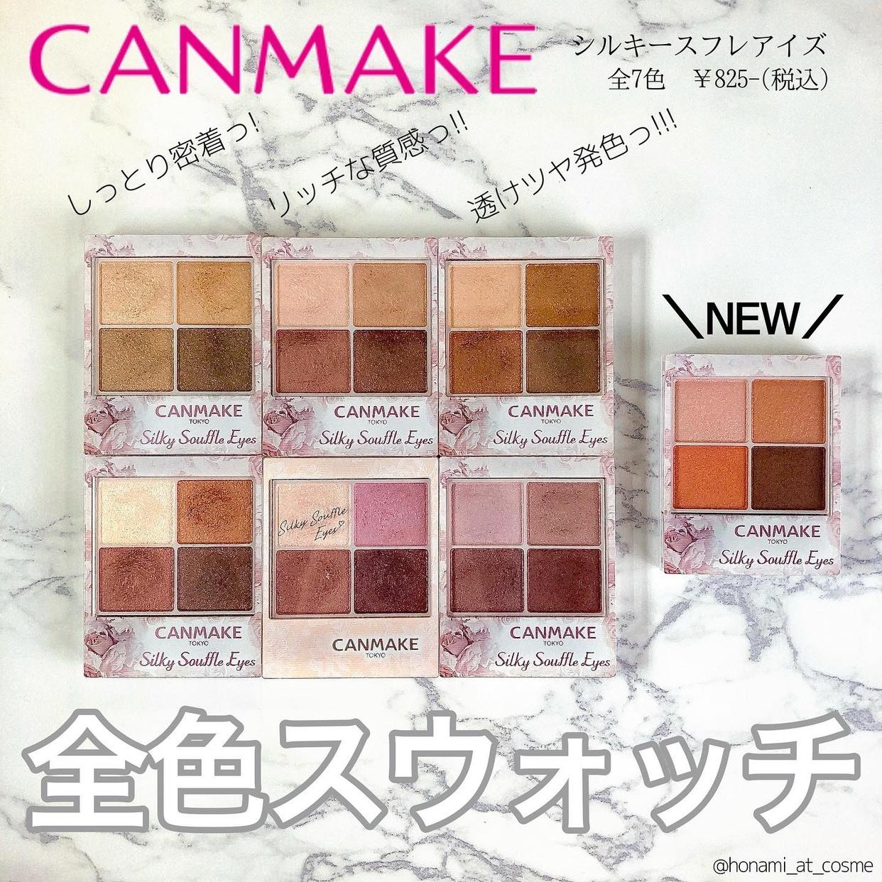 CANMAKE(キャンメイク)シルキースフレアイズを使ったほなみ☺︎さんのクチコミ画像