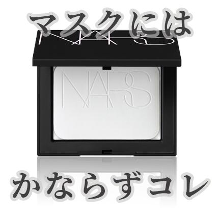 NARS(ナーズ)ライトリフレクティングセッティングパウダー プレスト Nを使ったAmberさんのクチコミ画像1