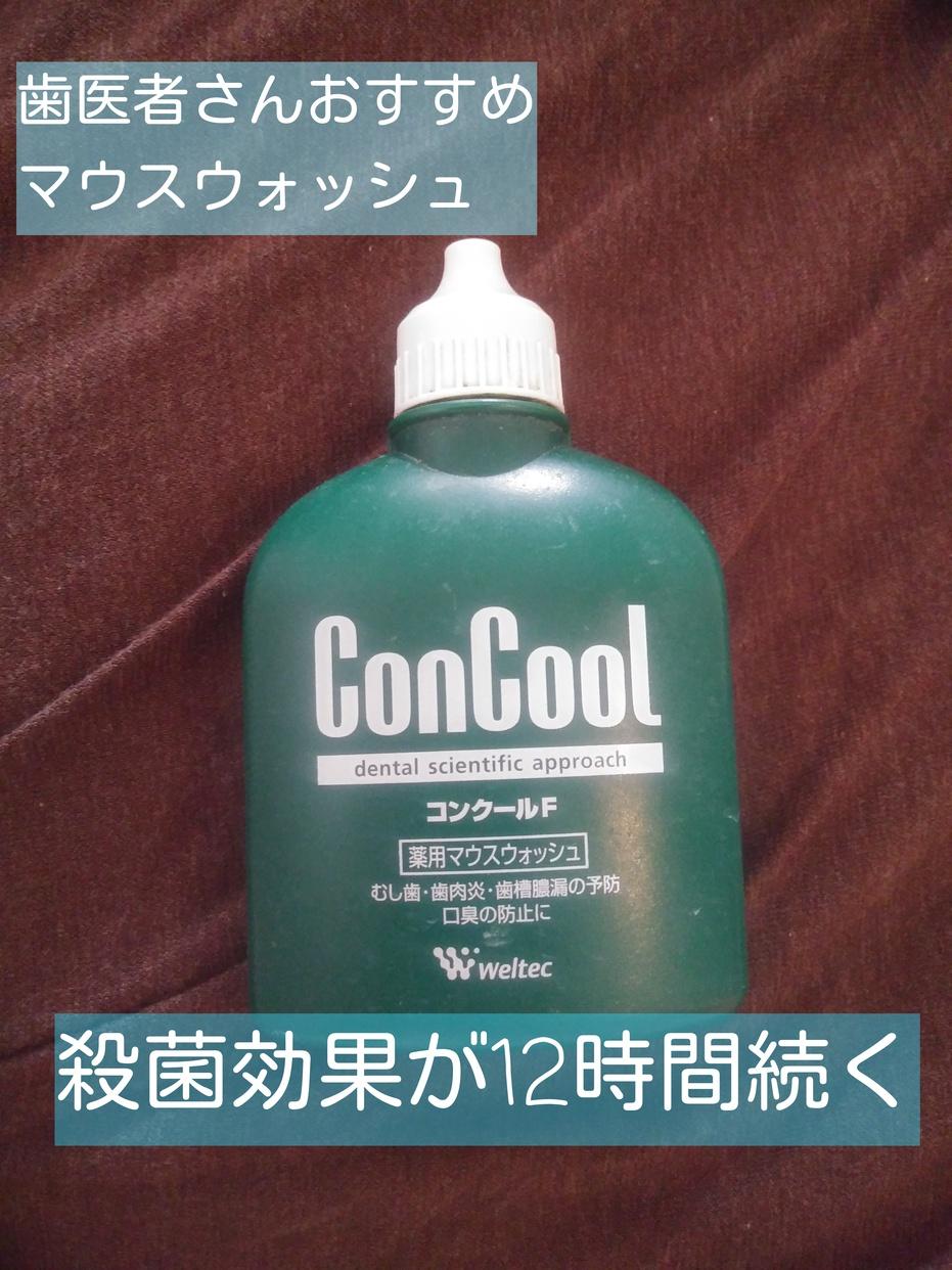ConCool(コンクール)コンクールFを使ったもちきちさんのクチコミ画像1