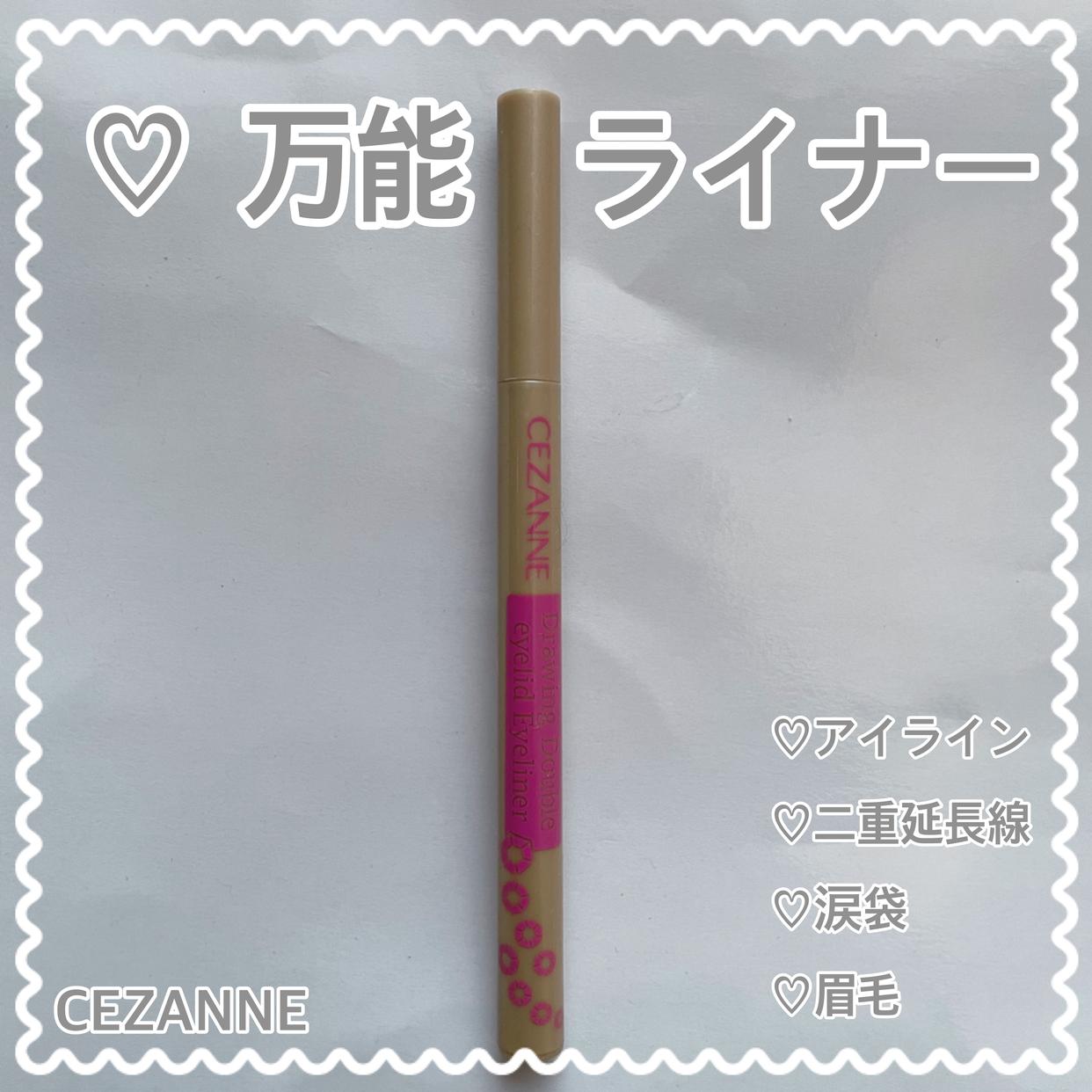 CEZANNE(セザンヌ) 描くふたえアイライナーを使ったmoguさんのクチコミ画像