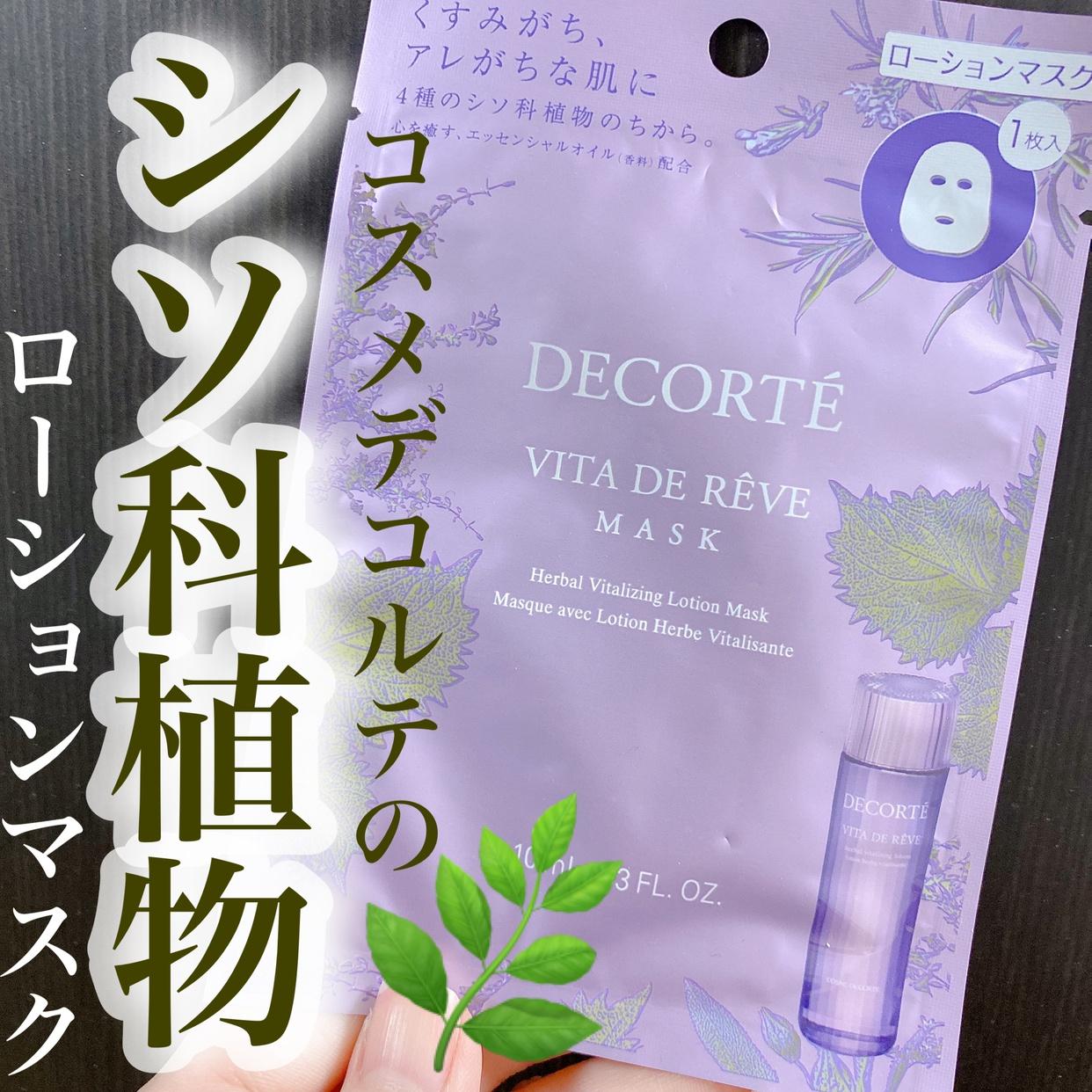 DECORTÉ(コスメデコルテ)ヴィタ ドレーブ マスクを使ったOLちゃんさんのクチコミ画像
